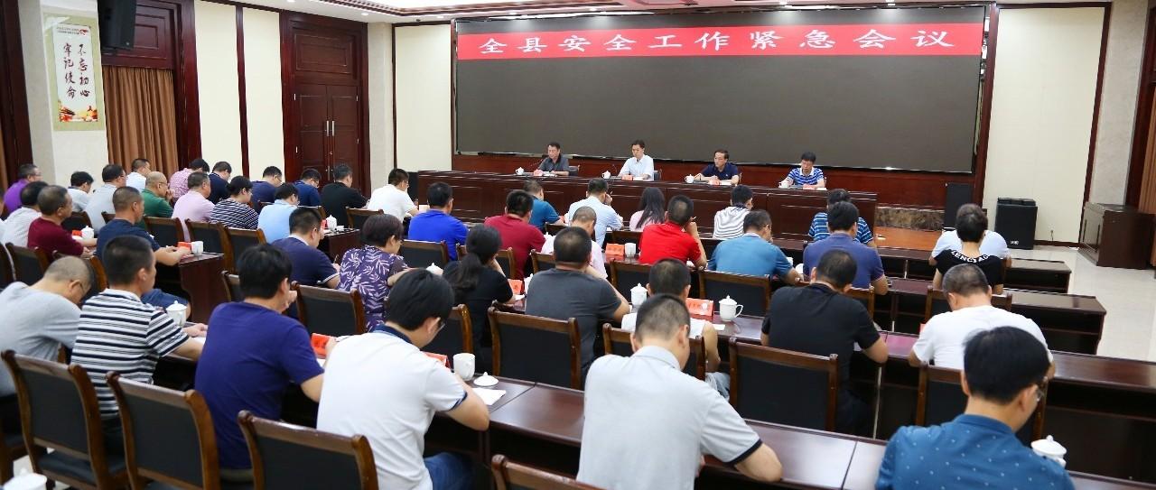 南靖县就鑫福纸业事故召开全县安全工作紧急会议