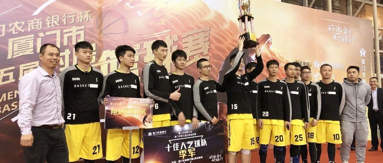 翔安区连续获得厦门市村居篮球赛五连冠