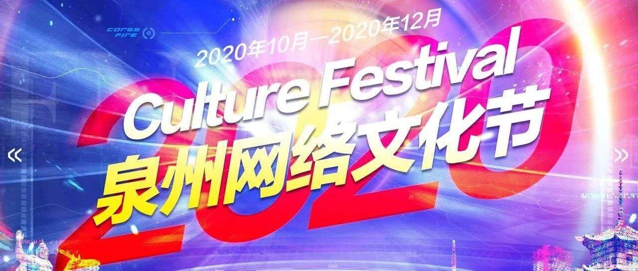 2020泉州网络文化节即将拉开序幕
