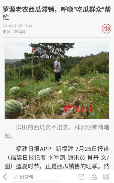 福建日报APP—新福建7月25日相关报道