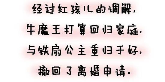 泰宁检察:学习民法典 | 故事新编:铁扇公主和牛魔王的离婚之路