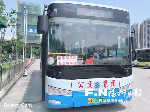 """福州有30辆公交车挂出""""请您不用跑,我会在等您""""提示牌。"""