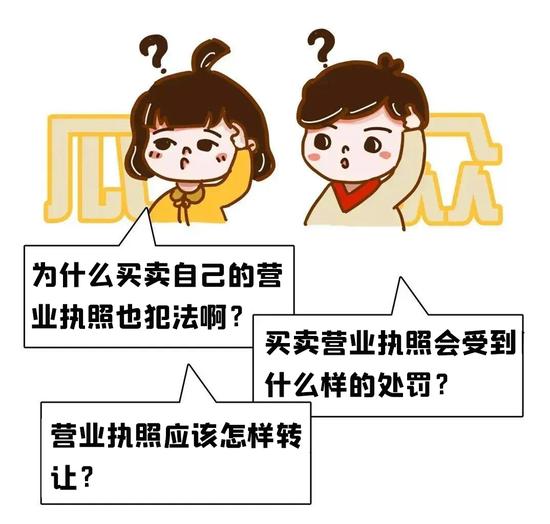 福鼎检察:案例警示   卖掉自家的营业执照换钱?千万别被人坑了还犯罪!