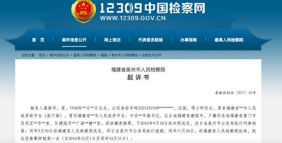 起诉书披露:时任建阳市委书记葛晓华来喝茶 店主当场送现金一百万
