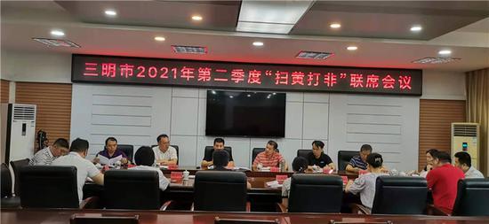 """三明市召开2021年第二季度 """"扫黄打非""""联席会议"""