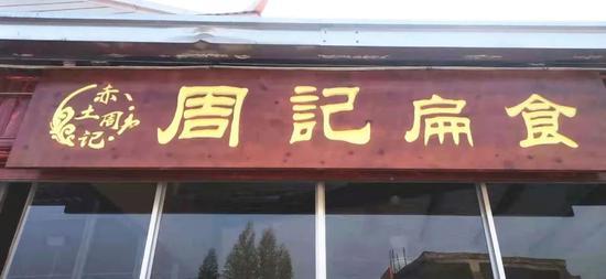 厦门这家网红小吃店,走红的背后竟然是…