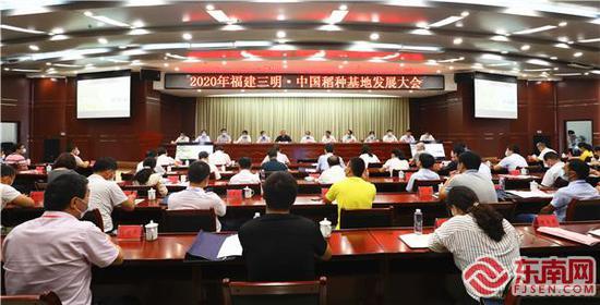 2020年福建三明?中国稻种基地发展大会在建宁县举行