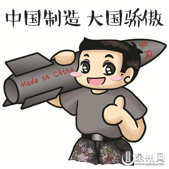 泉州军旅主题表情包上线 女兵刘依手绘军旅行生活