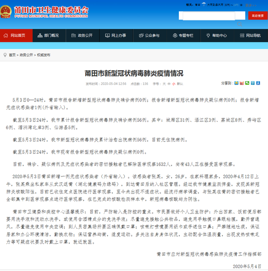 福建新增无症状感染者详情公布 4月12日持健康绿码自汉返莆