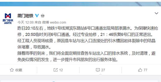 景德镇日报_厦门地铁回应1号线出入口渗水 引水槽堵塞已快速修复