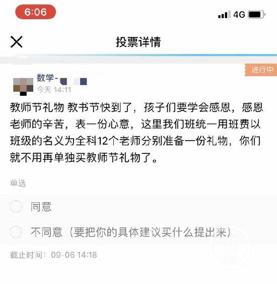 福州一老师强令学生教师节送礼否则转班 校方:已撤职