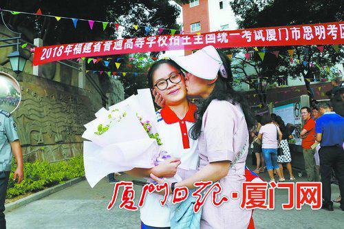家长与考生开心地抱在一起。(本报记者姚 凡摄)