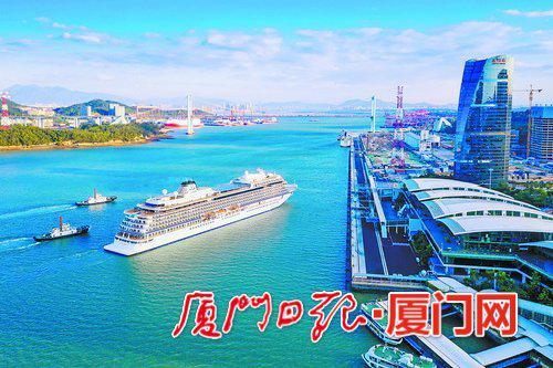 厦门邮轮母港接待能力全球一流 可接待世界最大邮轮