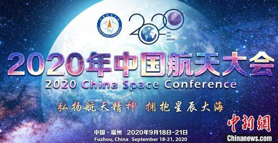 大咖云集 2020年中国航天大会将于9月在福州召开