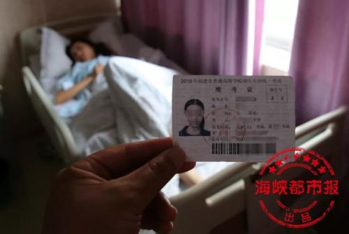 病床上的小陈只能呆在病房里,高考首日无法参加高考