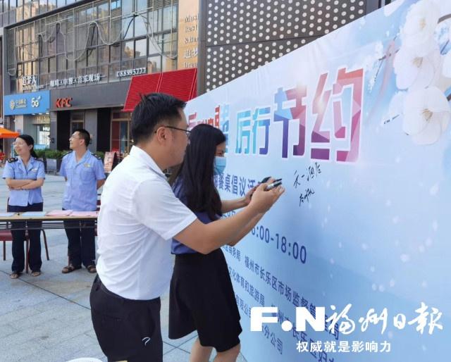 """杜绝""""舌尖上的浪费""""福州2330家餐饮企业签订承诺书"""