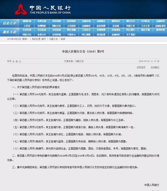央行官网截图
