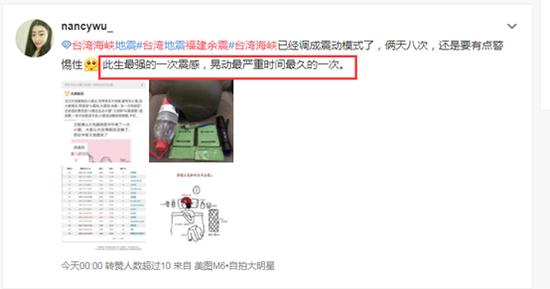 (网友纷纷在社交平台表示从未感觉过这么强烈的地震)