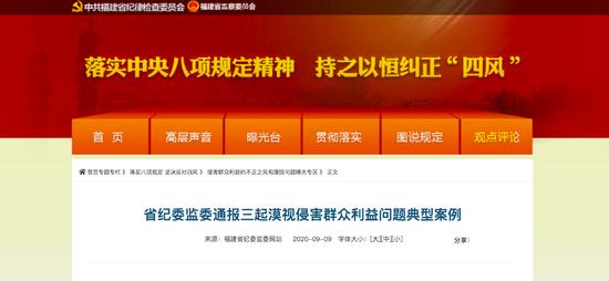 福建省纪委监委通报3起漠视侵害群众利益问题典型案例