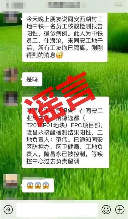 厦门同安西湖村中铁一名员工确诊新冠肺炎?谣言!