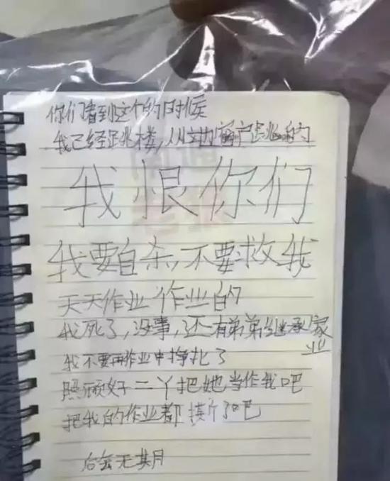 3月12日,江苏一个9岁男孩因为撞碎了学校玻璃,写下遗书跳楼自杀。
