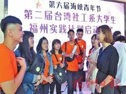 台湾大学生与实践机构负责人对话。记者池远 摄