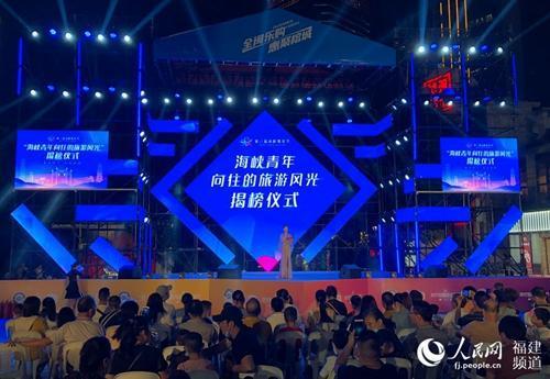 """第八届海峡青年节揭榜""""海峡青年向往的旅游风光"""""""