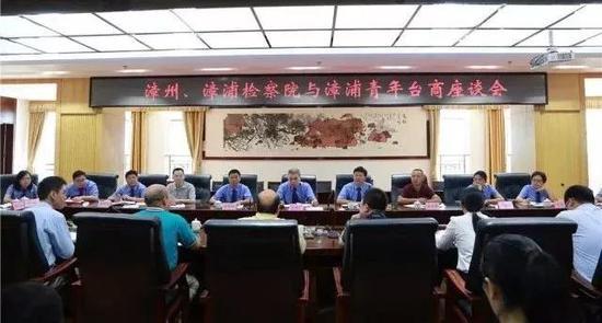 ▲资料图片:漳浦检察院与青年台商举行座谈征求服务保障意见