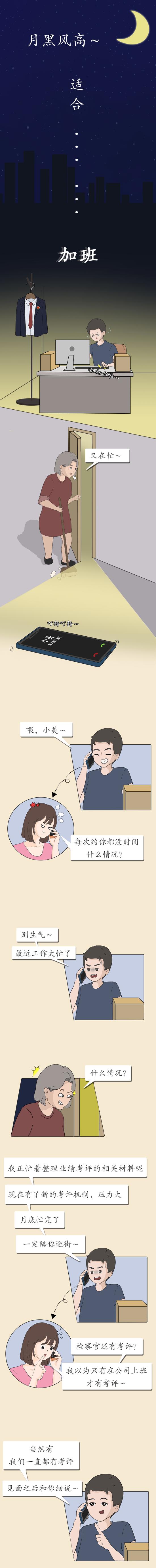 【漫画检察】业绩考评和女友,只能二选一?统统都要!
