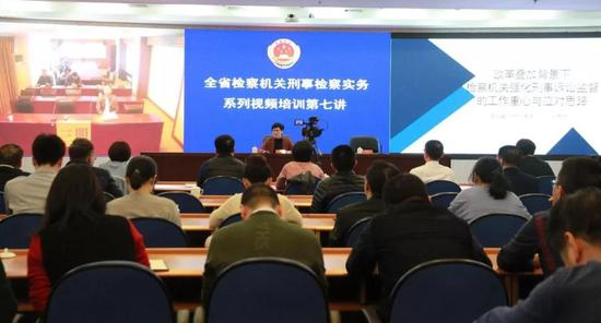 省院欧秀珠副检察长专题讲授新时代刑事诉讼监督工作