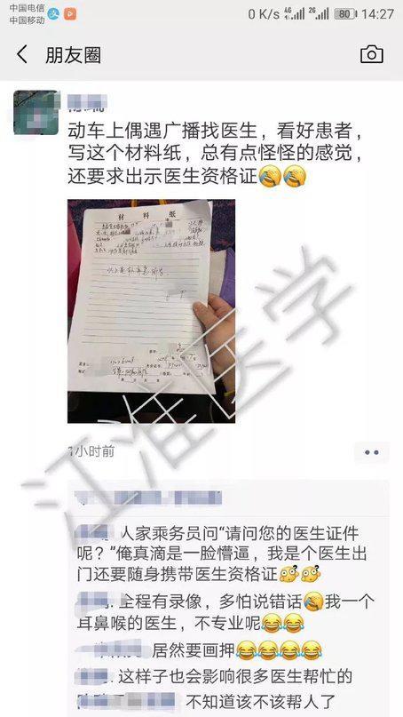 ➤随后,南宁客运段发布致歉声明: