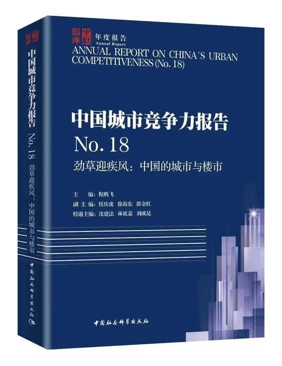 给力!中国城市经济活力竞争力厦门排福建第一