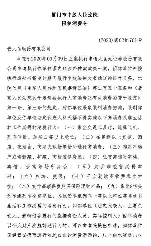 """贵人鸟创始人林天福收""""限消令""""!昔日泉州首富怎么了"""
