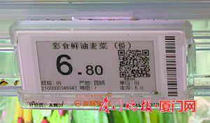 在永辉生活仙岳路店,在售的彩食鲜品牌油麦菜规格为份。