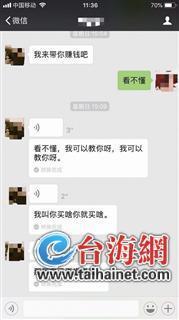 """网赚项目下载厦门一女子与""""IT男""""网恋仅仅10余天 被骗70余万"""