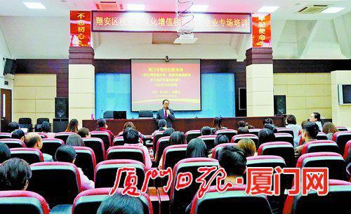 翔安区税务局举办深化增值税改革大企业专场培训会。(刘娜彬 摄)