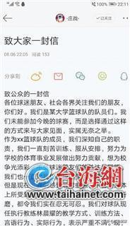 ▲厦大男篮队员在微博上控诉林晨耀