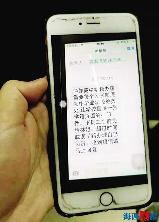 """家长出示短信称,事件沟通过程中,对方反复提到""""高中学籍""""。记者陈佩珊摄"""