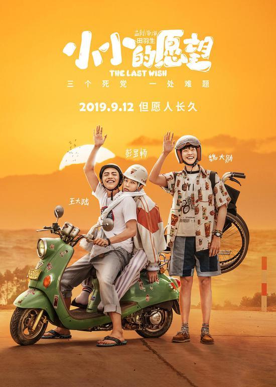 电影《小小的愿望》定档中秋 影迷期待三兄弟演绎爆笑故事