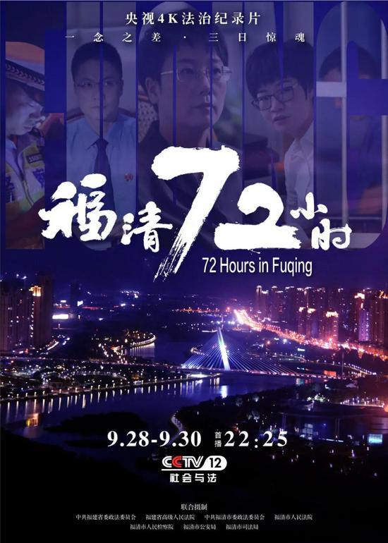 央视4K高清!我国首部个案认罪认罚法治纪录片《福清72小时》(共三集)即将播出!