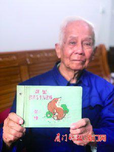■91岁的吴世钤保存着湖里公交车站建成时的纪念影集。
