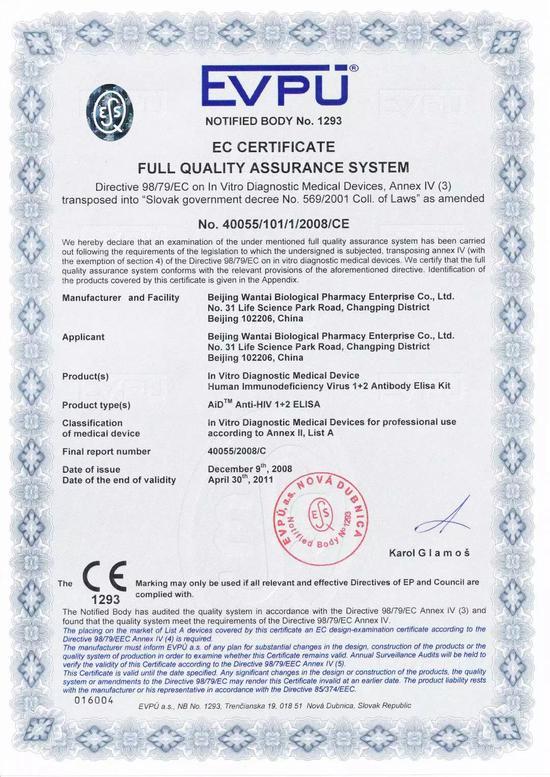 艾滋试剂获欧盟CE认证(2008年)
