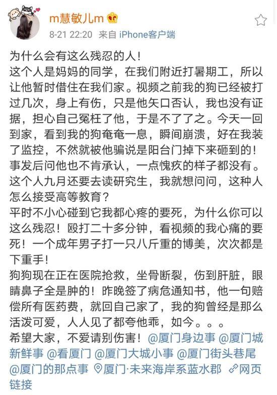 """福州大学回应""""准研究生疑似虐狗"""":正核实涉事人身份"""