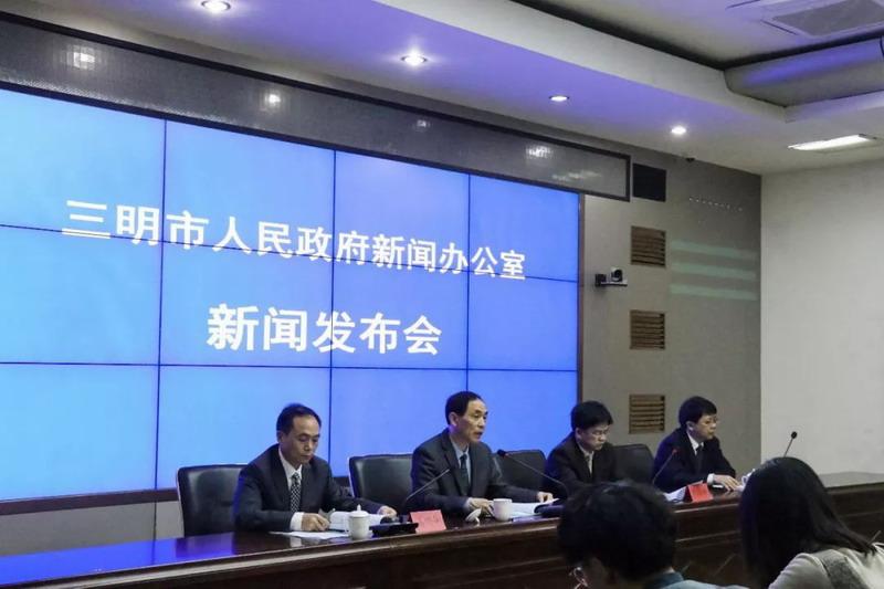 三明举行红色文化保护与传承新闻发布会