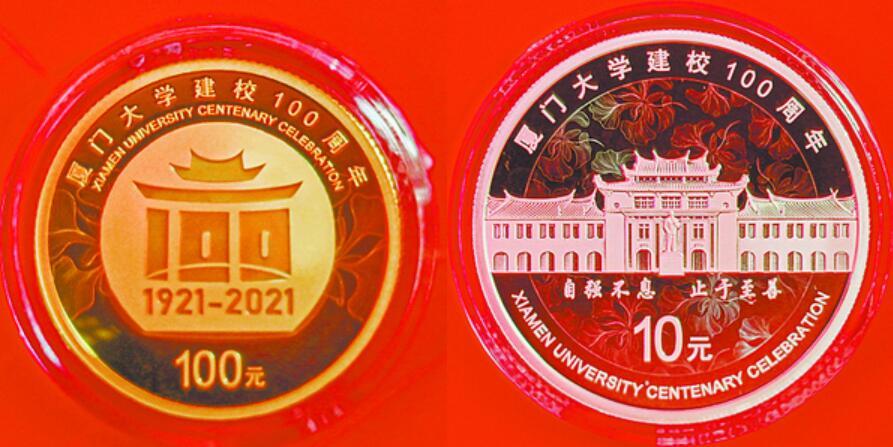 """厦大建校100周年金银纪念币发行 金币""""流光溢彩"""""""