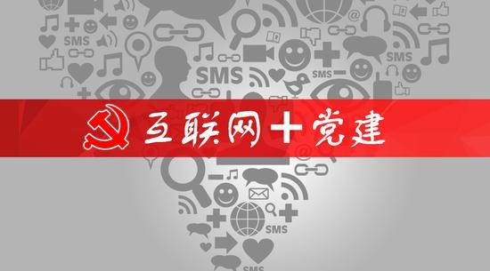 互联网党建 数说厦门互联网经济