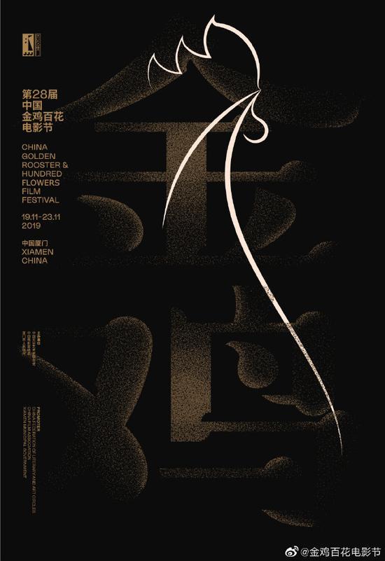 第二十八届中国金鸡百花电影节主视觉海报发布