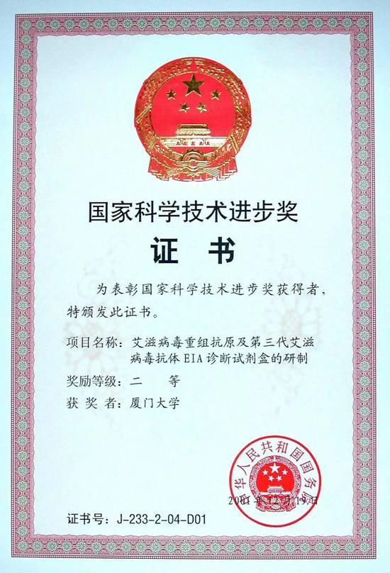 艾滋试剂获国家科技进步奖(2001年)