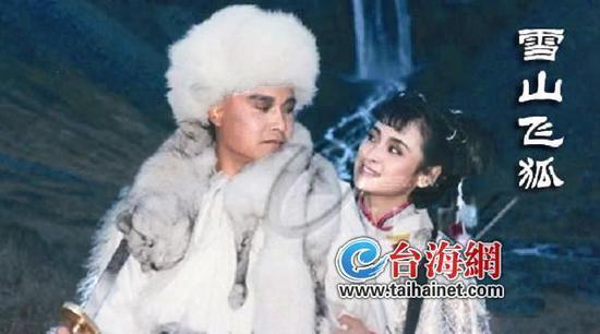 ▲1991年台版《雪山飞狐》剧照
