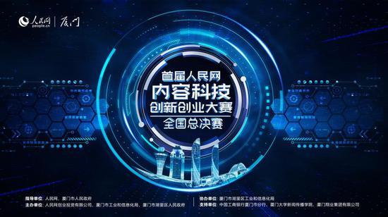 人民网内容科技大赛总决赛将在厦门湖里区举办